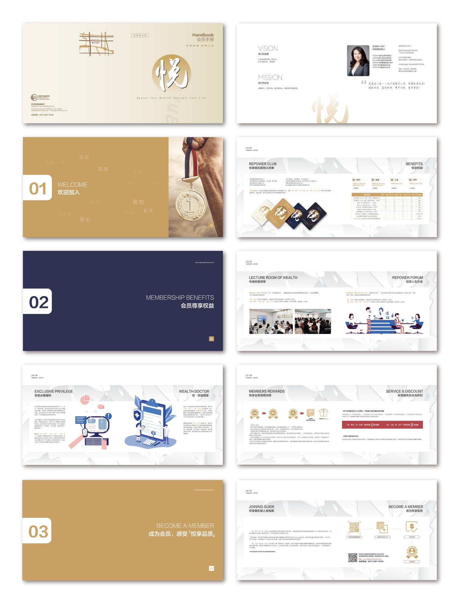 ATME - Repower financial membership brochure
